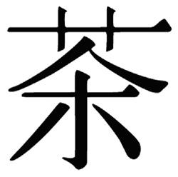 ideograma del te 2